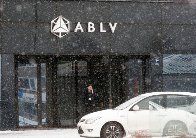 Η τράπεζα ABLV κηρύσσεται σε χρεοκοπία | tanea.gr