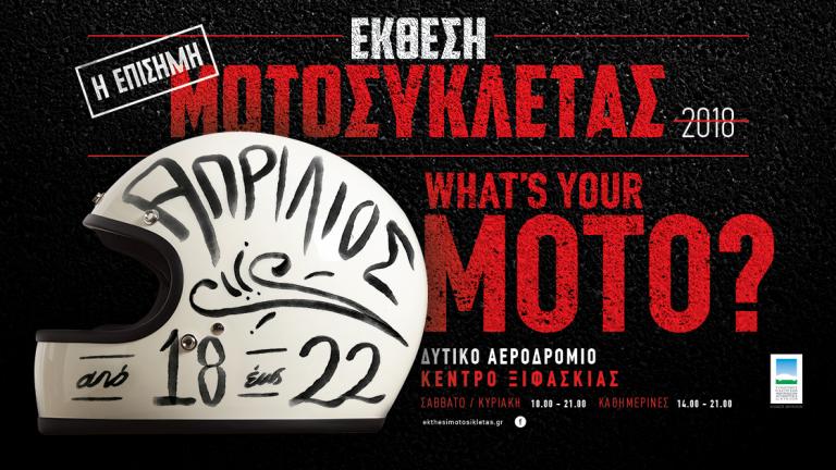 Έκθεση Μοτοσικλέτας 2018: Ερχεται η μεγάλη γιορτή των δύο τροχών   tanea.gr