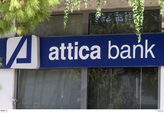 Πρόγραμμα εθελουσίας εξόδου στην Attica Bank | tanea.gr