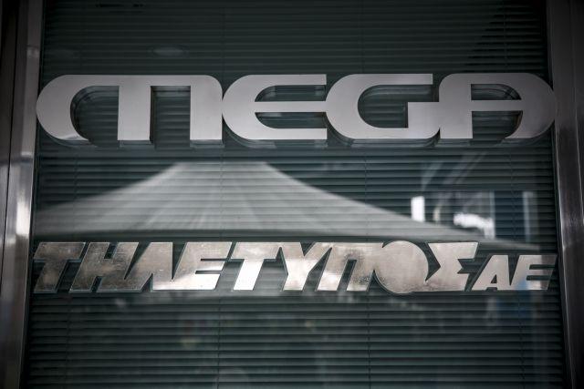 Με απόφαση του ΕΣΡ τερματίζεται η λειτουργία του ΜEGA | tanea.gr