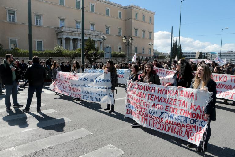 Ολοκληρώθηκε η πορεία φοιτητών προς τη Βουλή | tanea.gr
