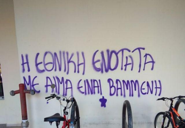 Βανδαλισμοί ξανά στο Πανεπιστήμιο της Μακεδονίας | tanea.gr