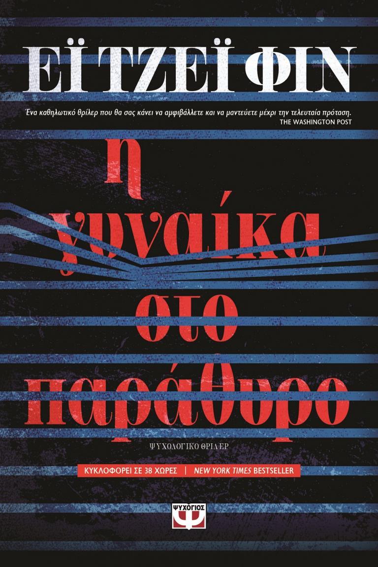 «Η γυναίκα στο παράθυρο» που έγινε ήδη best seller | tanea.gr