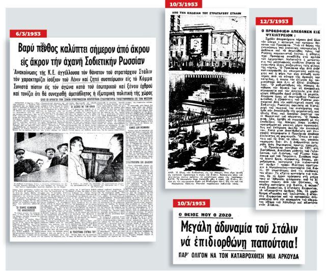 Ο θάνατος του «Πατερούλη» | tanea.gr