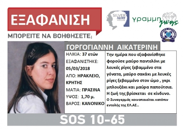 Εκδόθηκε Silver Alert για την εξαφάνιση της Κατερίνας Γοργογιάννη | tanea.gr