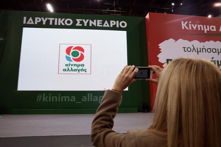 Κυβέρνηση: Απέχει πολύ ένας διάλογος με το Κίνημα Αλλαγής | tanea.gr