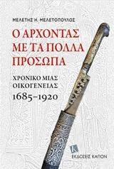 Σε εκείνη την εποχή των «υπερανθρώπων» | tanea.gr