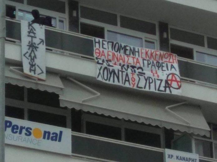 Καβάλα: Κατάληψη αντιεξουσιαστών στα γραφεία του ΣΥΡΙΖΑ   tanea.gr