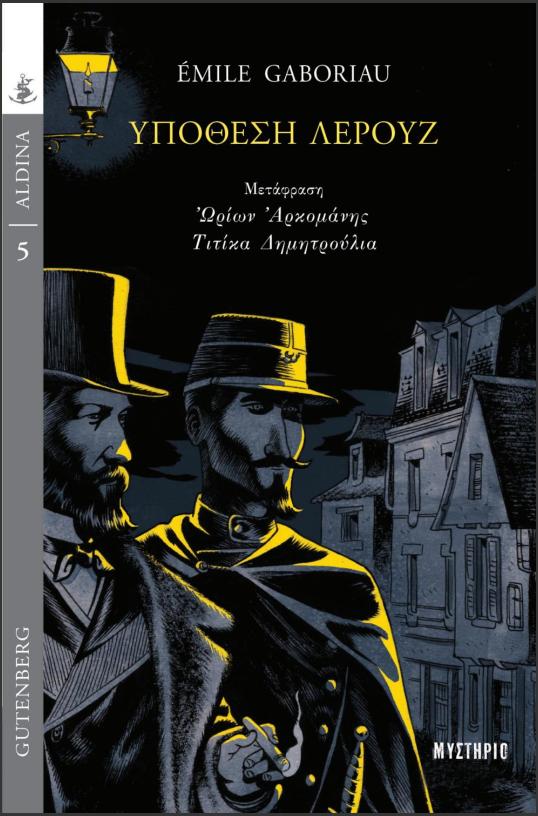 Η «Υπόθεση Λερούζ» που άνοιξε το δρόμο στην αστυνομική λογοτεχνία | tanea.gr