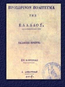 Σε δημοπρασία σπάνια έκδοση του πρώτου Συντάγματος της Ελλάδας | tanea.gr