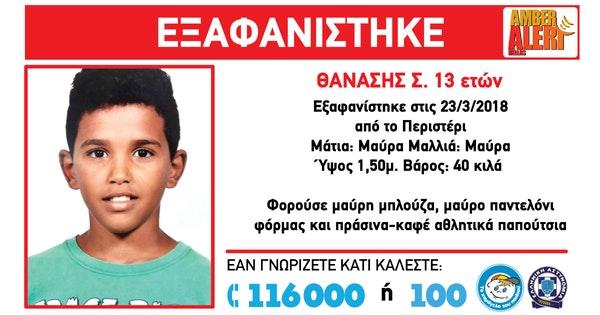 Φόβοι για αρπαγή του 13χρονου – Συνεχίζονται σε Ελλάδα και εξωτερικό οι έρευνες | tanea.gr