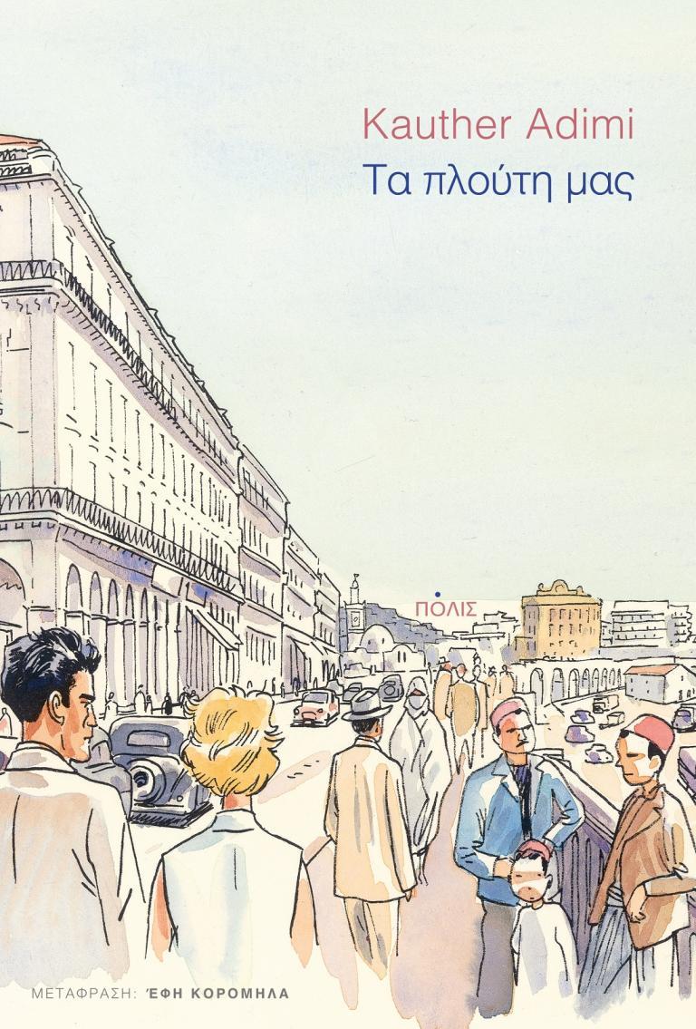 «Τα πλούτη μας» κρύβονται μέσα στις σελίδες των βιβλίων | tanea.gr