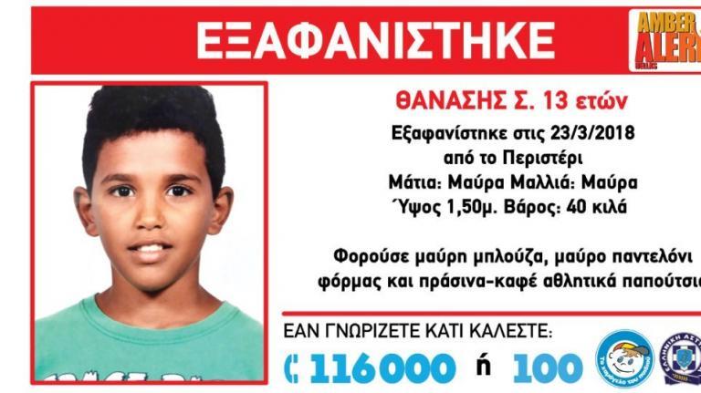 Οργανωμένη επιχείρηση αρπαγής του 13χρονου «βλέπει» το Χαμόγελο του Παιδιού | tanea.gr