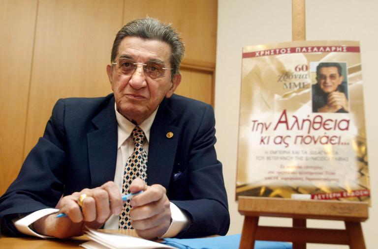 Πέθανε ο δημοσιογράφος Χρήστος Πασαλάρης | tanea.gr