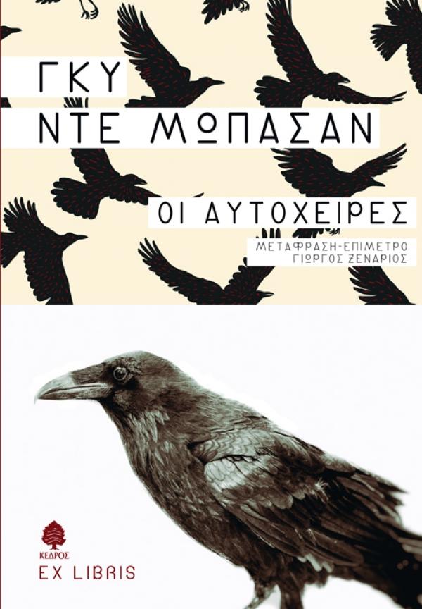 «Οι αυτόχειρες» διεκδικούν τη θέση τους στη λογοτεχνία | tanea.gr
