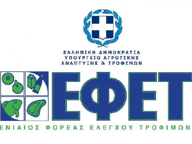 ΕΦΕΤ: Ανάκληση πλαστικών πιρουνιών | tanea.gr