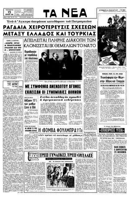 Η τελική εξόντωση της μειονότητας   tanea.gr