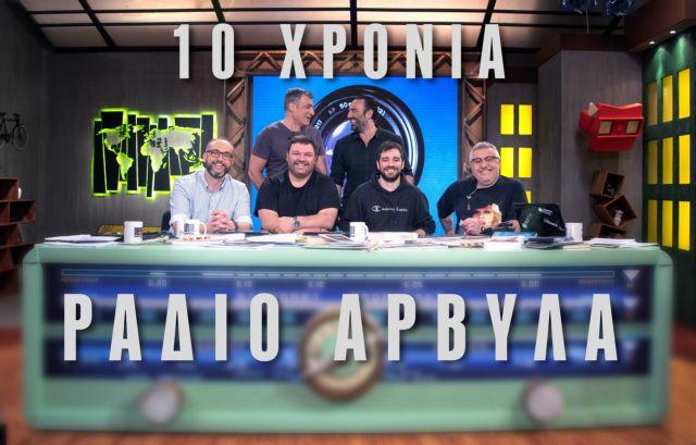 Τα καλύτερα των «Ράδιο Αρβύλα» σε μία εκπομπή | tanea.gr