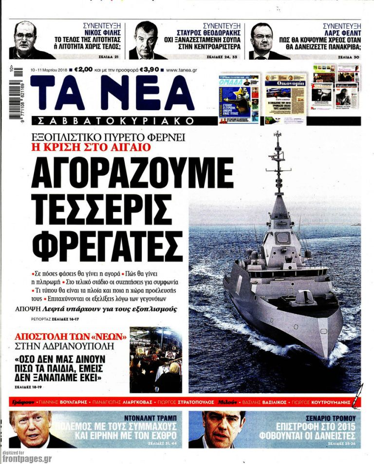 Γαλλικά υπερόπλα στο Αιγαίο – Επιβεβαίωση ρεπορτάζ των «Νέων» | tanea.gr