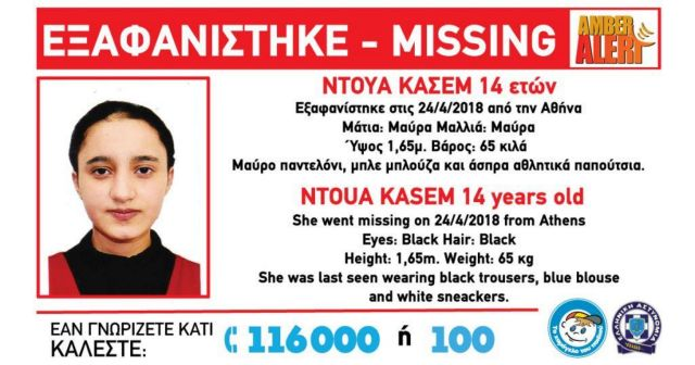 Amber Alert: Εξαφάνιση της 14χρονης Ντουά Κασέμ | tanea.gr