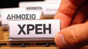 Ενισχύσεις για ληξιπρόθεσμα του δημοσίου και αιτήσεις συνταξιοδότησης   tanea.gr