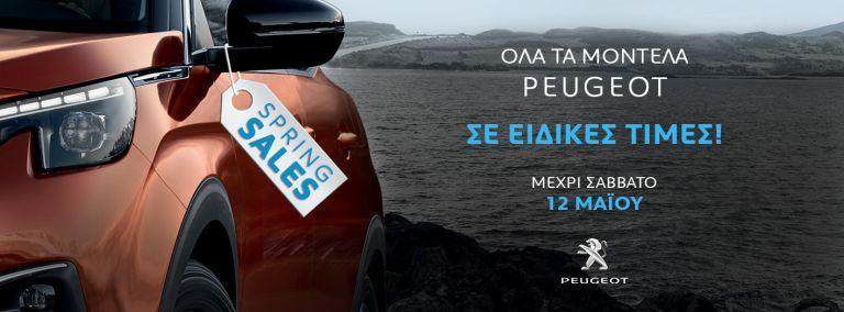 Peugeot: Προσφορές από σήμερα έως και το Σάββατο 12 Μαΐου | tanea.gr
