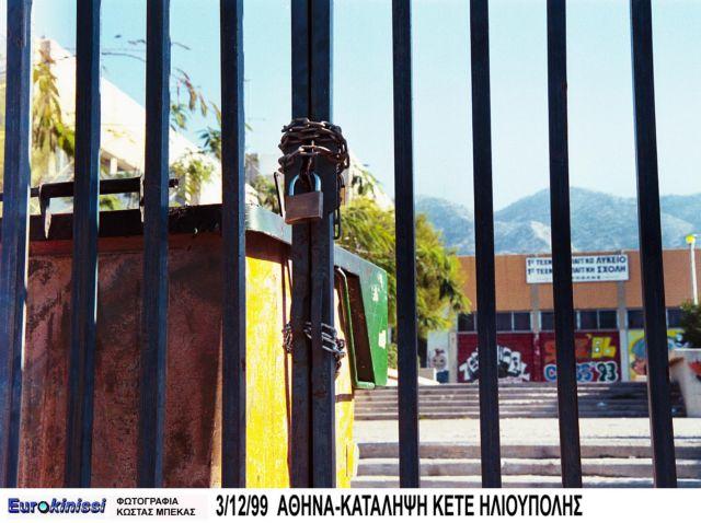 Λουκέτο σε 16 σχολεία λόγω έντονης δυσοσμίας!   tanea.gr