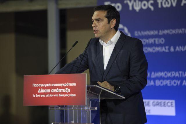 Τσίπρας: Είμαστε έτοιμοι για το οριστικό βήμα εξόδου από την κρίση | tanea.gr