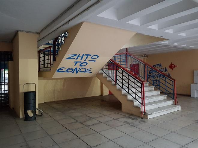 Βανδαλισμοί από νεοναζί σε σχολείο στη Καλλιθέα που ήταν φυλακή του Μπελογιάννη | tanea.gr