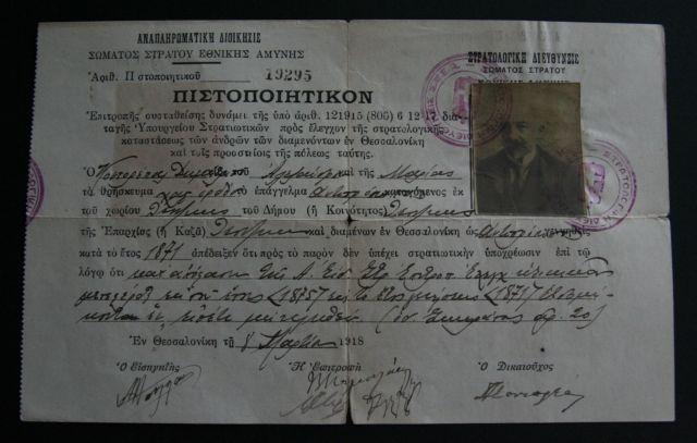 Μαραθώνιος μεταγραφής ιστορικών χειρογράφων! | tanea.gr