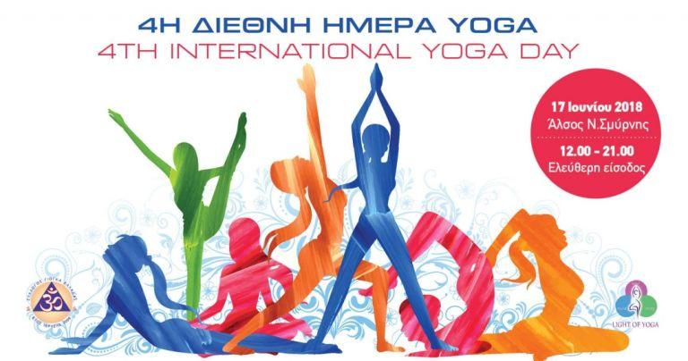 Ανοιχτή ημερίδα γιόγκα στο Αλσος Νέας Σμύρνης στις 17 Ιουνίου | tanea.gr