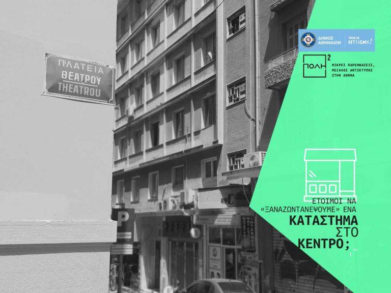 Κλειστά καταστήματα στο ιστορικό εμπορικό τρίγωνο ανοίγει ο Δήμος Αθηναίων | tanea.gr