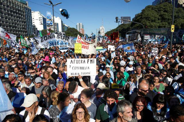 Χιλιάδες διαδήλωσαν κατά του ΔΝΤ στο Μπουένος Αιρες | tanea.gr