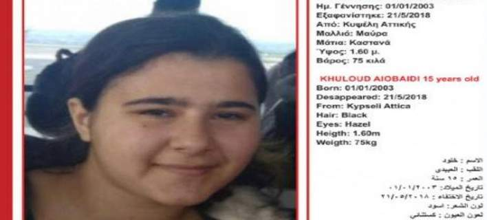 Εξαφανίστηκε 15χρονη με σοβαρό πρόβλημα υγείας | tanea.gr