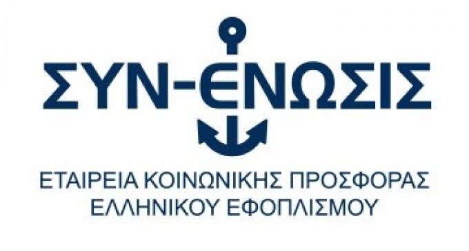 Η ΣΥΝ-ΕΝΩΣΙΣ συμβάλει στη δημιουργία επαγγελματικού Εργαστηρίου Εστίασης | tanea.gr