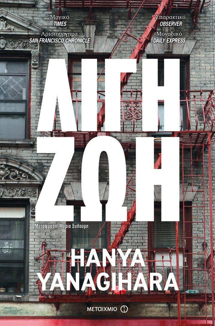 Η σταρ του αμερικανικού μυθιστορήματος Hanya Yanagihara έρχεται στην Αθήνα   tanea.gr