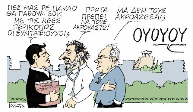 Είμαστε μια ωραία ατμόσφαιρα | tanea.gr