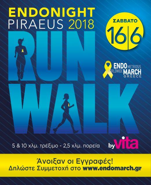 Στην τελική ευθεία μπαίνει το Endomarch Night Run | tanea.gr