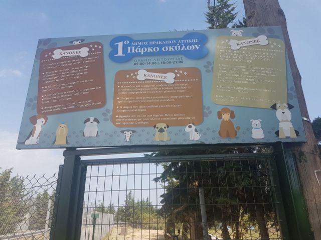 Ηράκλειο Αττικής: Το πρώτο πάρκο για σκύλους άνοιξε τις πόρτες του | tanea.gr