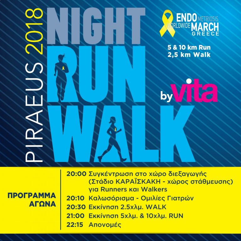 To «Piraeus Night Run/Walk 2018» By Vita θα διεξαχθεί το Σάββατο 16 Ιουνίου | tanea.gr