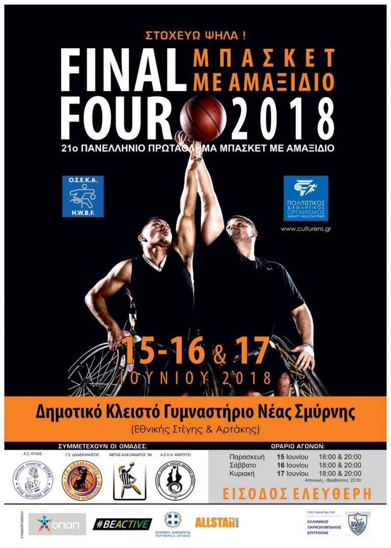Το Final Four μπάσκετ με αμαξίδιο θα διεξαχθεί στη Νέα Σμύρνη | tanea.gr