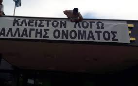 Πανό με τη φράση «Κλειστόν λόγω αλλαγής ονόματος» στο Δημαρχείο Εδεσσας | tanea.gr