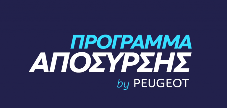 Peugeot: Με σημαντικά οφέλη τα μοντέλα της έως 15 Ιουλίου | tanea.gr