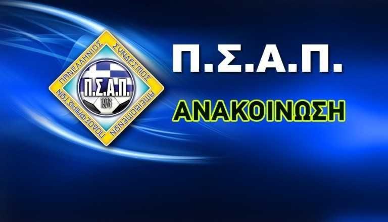 Βέλη από τον ΠΣΑΠ κατά της Super League | tanea.gr