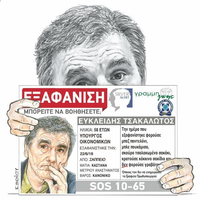 xenou | tanea.gr