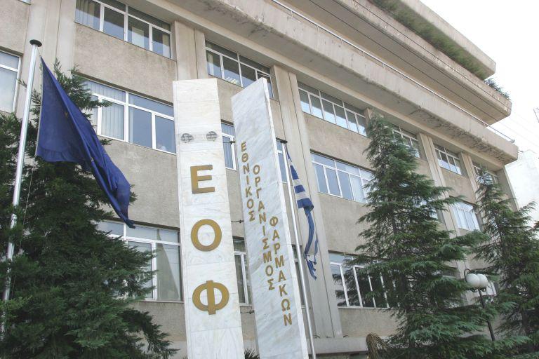 Ο ΕΟΦ απαγόρευσε τη διακίνηση και διάθεση συμπληρώματος διατροφής | tanea.gr