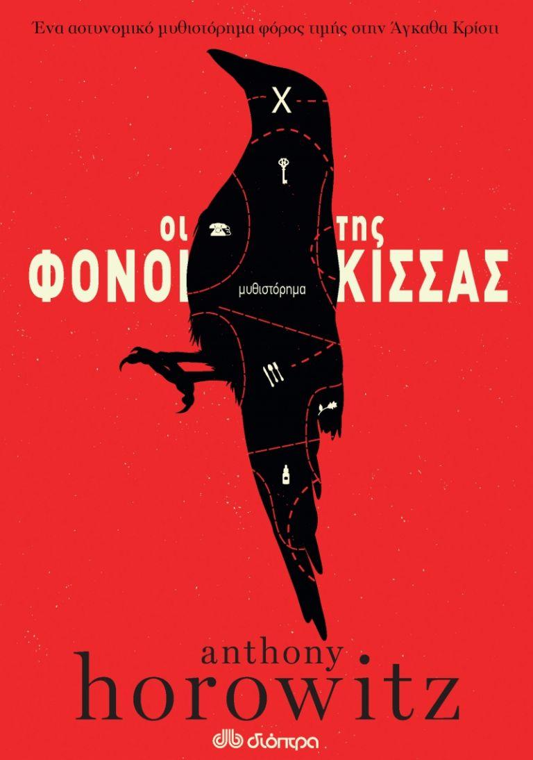 «Οι Φόνοι της Κίσσας»: το αστυνομικό μυθιστόρημα ξανασυναντά την Αγκάθα Κρίστι | tanea.gr