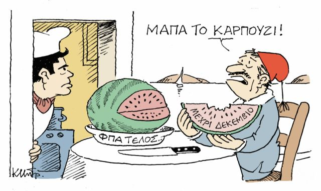 Τσίπρας με ψαροντούφεκο | tanea.gr