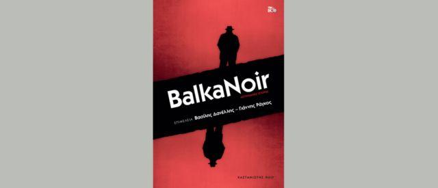 Βαλκανικό μυστήριο | tanea.gr