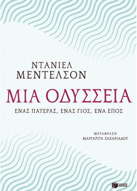 Η προσωπική «οδύσσεια» των δύο Μέντελσον | tanea.gr